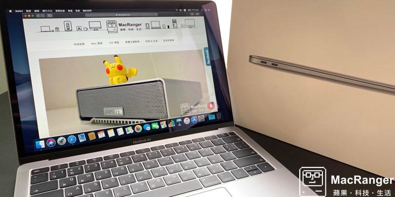 新款 MacBook Air 2018 輕鬆開箱,硬體終於追上其他機種了