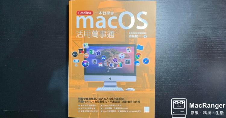 macOS 活用萬事通:Catalina 一本就學會|新書推薦
