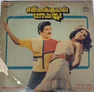 Chinnakuyil Paaduthu Tamil Film LP VInyl Record by Ilayaraja www.macsendisk.com 1