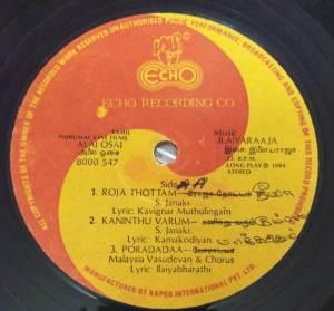 Alai Osai Tamil Film LP Vinyl Record by Ilaiyaraaja www.macsendisk.com 2