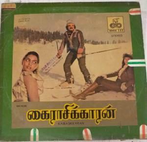Kairasikkaran Tamil Film LP Vinyl Record by Ilaiyaraaja www.macsendisk.com 2