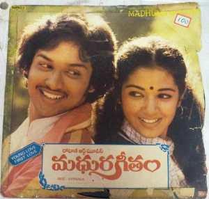 Madhura Geetham Telugu Film EP Vinyl Record by Ilayaraaja www.macsendisk.com 3