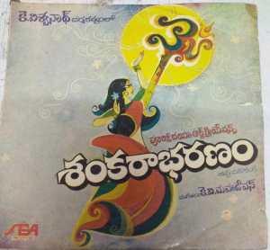 Sankarabharanam Telugu Film EP Vinyl Record by K V Mahadevan www.macsendisk.com 3