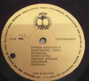 Tamil Film Hits LP VInyl Record www.masendisk.com 2