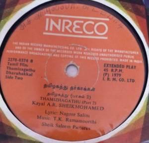 Thamizhagathu Dharuhakkal Muslim Devotional Tamil EP Vinyl Record www.macsendisk.com 2