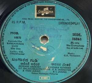 Bangaarada Gudi Kannada Film EP vinyl Record by G K Venkatesh 16061 www.macsendisk.com 1
