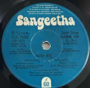 Muli Hejje Kannada Film EP vinyl Record by Vijayabhaskar 10481 www.macsendisk.com 1