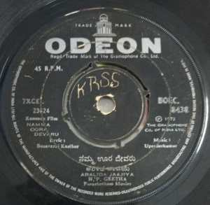 Namma Ooru Devaru Kannada Film EP vinyl Record by Upendrakumar 8438 www.macsendisk.com 2