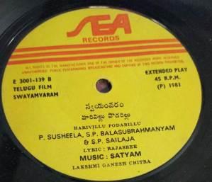 Swayamwaram Telugu Film EP vinyl Record by Sathyam www.macsendisk.com 1