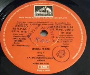 Thati Kanasu Kannada Film EP vinyl Record by Sathyam 78012 www.macsendisk.com 2