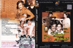 Anbulla Rajinikanth Tamil movie DVD www.macsendisk.com 1