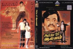 Annai Orr Aalayam Tamil movie DVD www.macsendisk.com 1