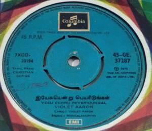 Christian Devotional songs Tamil EP Vinyl record www.macsendisk.com 8