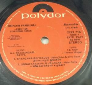 Kripayin Paadalgal christian devotional Tamil EP Vinyl record www.macsendisk.com 2
