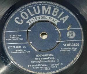 Narayaneeyam Malayalam Film EP Vinyl Record by V Dakshinamoorthy www.macsendisk.com 2