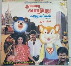 Poomazhai Pozhiyuthu Tamil Film LP VInyl Record by R D Burman www.macsendisk.com1