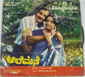 Aalemane Kannada Film EP Vinyl Record by Aswanth Vaidi www.macsendisk.com 1