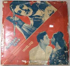 Aayirathil Oruvan-Naadodi Tamil LP Vinl Record www.macsendisk.com1