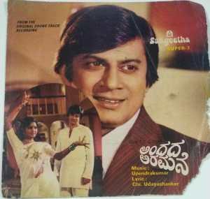 Ananda Aramane Kannada Film EP Vinyl Record by Upendrakumar www.macsendisk.com 2