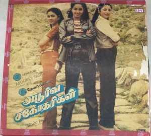 Apoorva Sagothararigal Tamil Film LP VInyl Record www.macsendisk.com 2