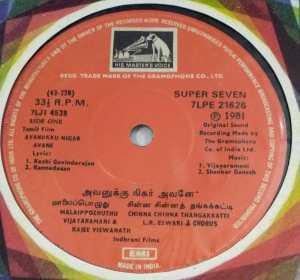 Avanukku Nigar Avane Tamil Film EP Vinyl Record by Shankar Ganesh www.macsendisk.com 2