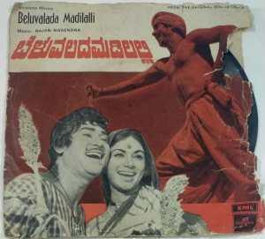 Beluvalada Madilalli Kannada Film EP Vinyl Record by Rajan Nagendra www.macsendisk.com 1