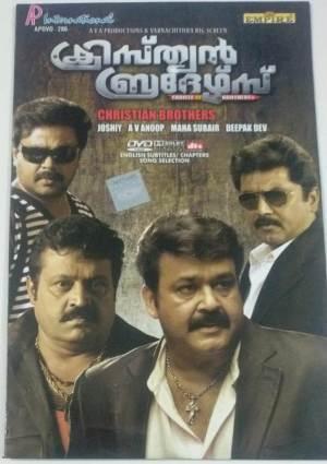 Christian Brothers Malayalam Movie DVD www.macsendisk.com 1