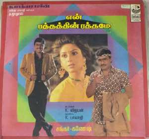 En Rathathin Rathame Tamil Film LP VInyl Record by Sankar Ganesh www.macsendisk.com 1