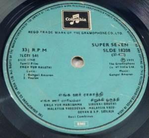 Enga Ooru Raasathi Tamil Film EP Vinyl Record by Gangai Ameran www.macsendisk.com 2