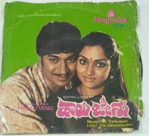 Haalu Jenu Kannada Film EP Vinyl Record by G K Venkatesh www.macsendisk.com 4