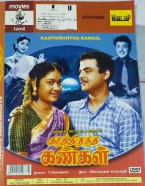 Kaathiruntha Kangal Tamil movie DVD www.macsendisk.com 1