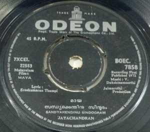 Maya Malayalam Film EP Vinyl Record by V Dakshnamoorthy www.macsendisk.com 2