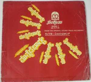 Mutthaide Bhaagya Kannada Film EP Vinyl Record by Vijayabhaskar www.macsendisk.com 2