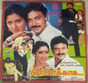 Pillaikkaaga Tamil Film LP VInyl Record www.macsendisk.com 1