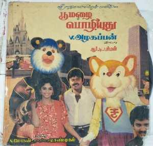 Poomazhai Pozhiyuthu Tamil Film LP Vinyl Record by R D Burman www.macsendisk.com 1