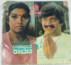 Ramapurada Ravana Kannada Film EP Vinyl Record by Rajan Nagendra www.macsendisk.com 2