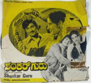 Shankar Guru Kannada Film EP Vinyl Record by Upendrakumar www.macsendisk.com 1