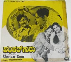 Shankar Guru Kannada Film EP Vinyl Record by Upendrakumar www.macsendisk.com 3