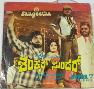 Shankar Sundar Kannada Film EP Vinyl Record by G K Venkatesh www.macsendisk.com 1