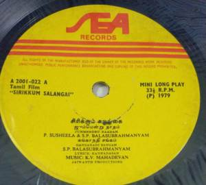 Sirikkum Salangai Tamil Film EP Vinyl Record by K V Mahadevan www.macsendisk.com 1