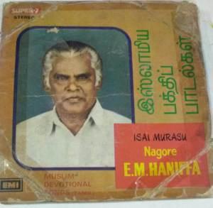 Tamil Basic Islamic Devotional songs EP Vinyl Record by Nagore E M haneefa www.macsendisk.com 1