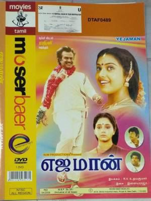 Yejaman Tamil movie DVD www.macsendisk.com 1