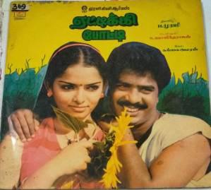 Yettiki Potti Tamil Film LP Vinyl Record by Gangai Ameran www.macsendisk.com 2