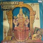 Ammanukku Samarpanam Hindu Devotional Tamil Film LP Vinyl Record by L R Easwari www.macsendisk.com 1