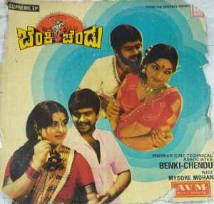 Benki Chendu Kannada Film EP Vinyl Record by Mysor Mohan www.macsendisk.com1
