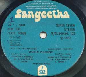 Chalisuva Madagalu Kannada Film EP Vinyl Record by Rajan Nagendra 122 www.macsendisk.com 2