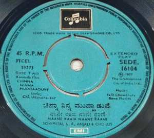 Chinna Ninna Muddaduve Kannada Film EP Vinyl Record by Salil Chowdhry 16014 www.macsendisk.com 2