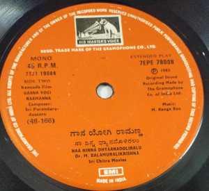 Gaana Yogi Raamanna Kannada Film EP Vinyl Record by M Ranga Rao www.macsendisk.com 2