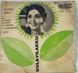 Kulavailakku Tamil Film EP Vinyl Record by K V Mahadevan www.macsendisk.com 1