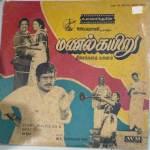 Manal Kayiru Tamil Film story and Dialogues LP Vinyl Record www.macsendisk.com 1